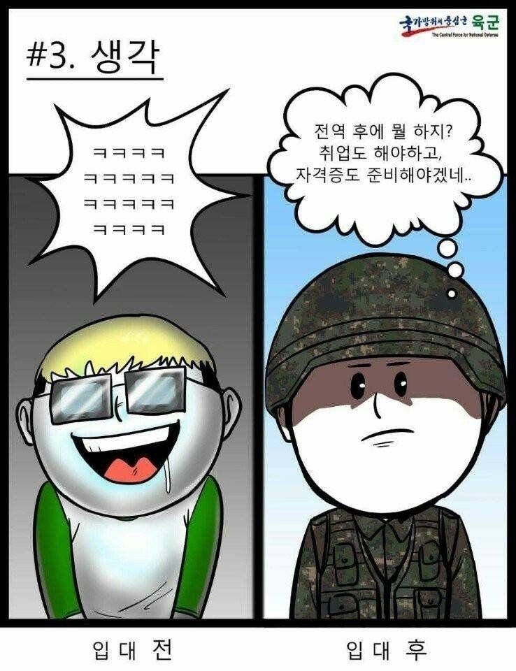 육군 생각 전역 취업 자격증 준비 입대 입대