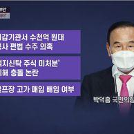 '수천억 수주 의혹' 박덕흠, 적극 해명..