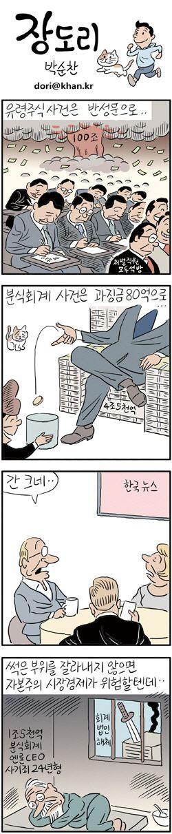 박수찬 유령 주식 사건 성문 석방 분식회계 사건 과징금 한국 뉴스 부위 자본주의 시장경제 회계 버이