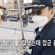 '북미정상회담 결렬'이 잘됐다는 전직 장성에게 일갈하는 할아버지.gif