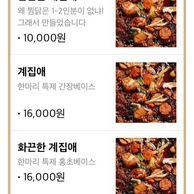 인기글 찜닭집 메뉴