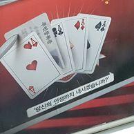 도박에 당신의 인생까지 거시겠습니까?