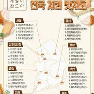 2019 전국 치킨 맛지도