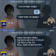 MBC뉴스가 공개한 장모님 녹취록