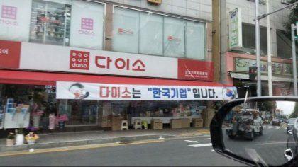 다이소는 한국기업입니다