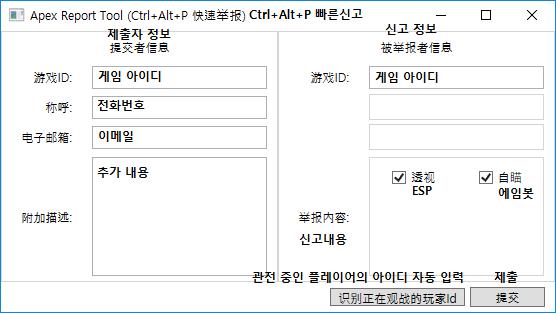 신고 신고 정보 제출 정보 게임 아이디 게임 아이디 전화번호 이메일 추가 내용 임봇 신고 내용