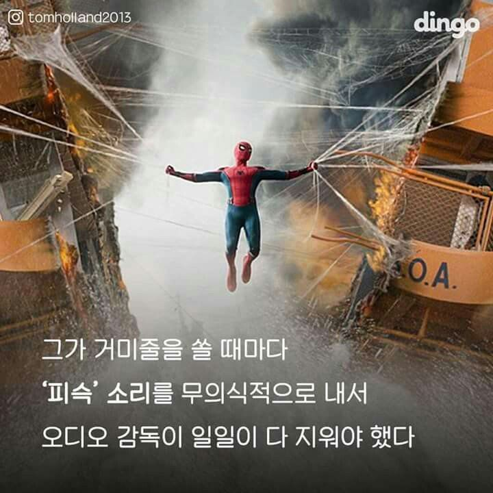 스파이더맨촬영팀극한직업.