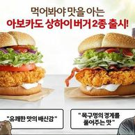 파괴왕의 맥도날드 광고 효과