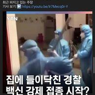 """""""정부, 경찰력 이용해 백신 강제 접종 추진"""""""