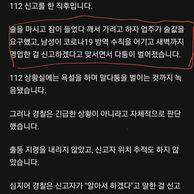 노래방토막살인사건이난이유...jpg
