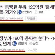 뉴스1이라는 찌라시에 대해 알아봅시다.