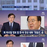 강효상 한국당 의원, 한·미 정상 통화 공개..'유출'로 확인.jpg