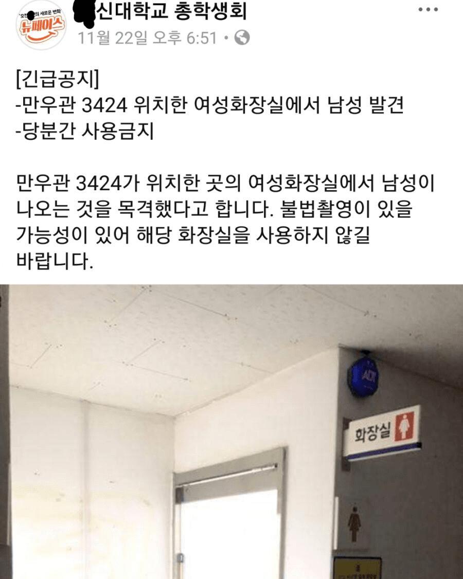 대학교 총학생회 오후 페이스 긴급 공지 우관 위치 화장실 남성 발견 당분간 사용 금지 우관 위치