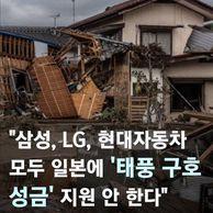 일본 태풍에 대한 지원