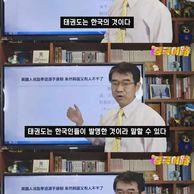 """중국인 """"태권도는 한국의 것이다. 하지만.."""