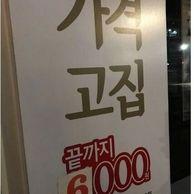가격고집끝까지6000원