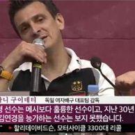김연경님 칭찬하는 독일 배구팀 감독