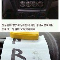 소름돋는 김여사 차량 내부......