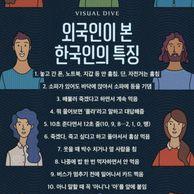 외국인이 본 한국인 특징