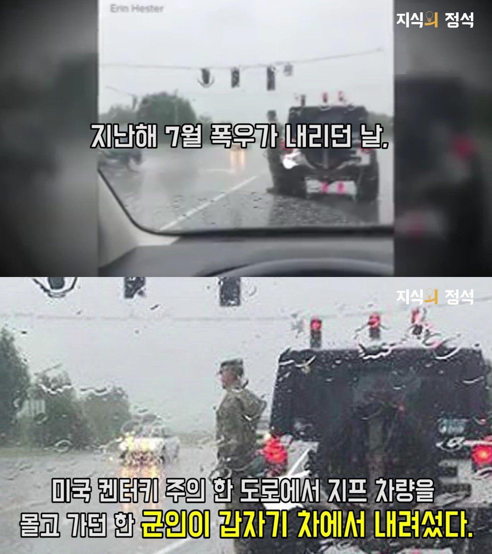 지식 점석 지반 폭우 지식 정석 미국 켄터키 주의 도로 지프 자량 군인