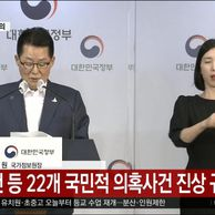 박지원 국정원장 오늘 근황.jpg (댓글사건 등 22개 의혹사건 진상규명)