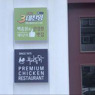 이 치킨집은 얼마나 맛있길래...