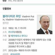 푸틴의 숨겨진 학력.jpg