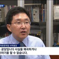 """김용태 """" 우리는 공당입니다. 사실을 왜곡하거나 틀린 이야기를 할 수 없습니다"""""""