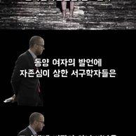 서양학자들의 자존심을 뭉갠 한국여성이 내뱉은 한마디.jpg