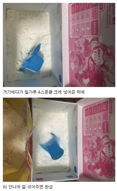 한국 프라 이즈 준비 소맥분 밀가루 준비 세제 조금 어주
