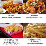 감자튀김의종류