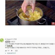 유튜버의 요리비책