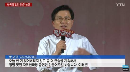 황교안 대표가 '여성당원대회 엉덩이춤' 보고 한 말(ft.장제원)