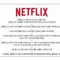 지금 한국 넷플릭스에 문전성시 중..ㅎㄷㄷ