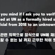 UN 이근관련 피셜
