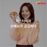 미스터 피자 새모델