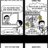 노무현 대통령의 사스 VS 박근혜의 메르..