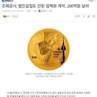 혼틈... 200억 사기 당한 한국조폐공사