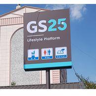 GS25 신작