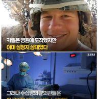 동료를 지키기 위해 수류탄으로 몸을 던진 한 군인