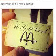빌게이츠는 전세계 맥도날드 무료