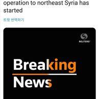 로이터 속보) 터키, 시리아 공격
