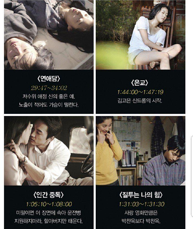 19]베드씬 소스 영화 정보