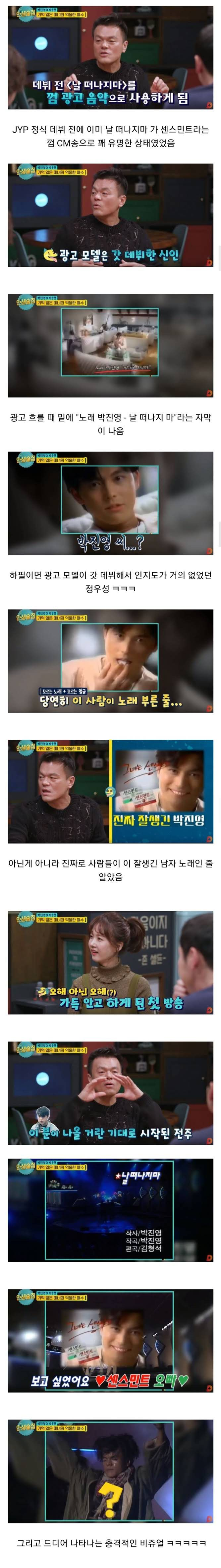 박진영 데뷔무대 대참사