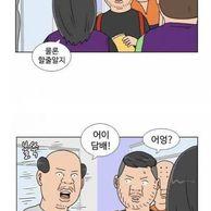 웹툰을 인상 깊게본 알바