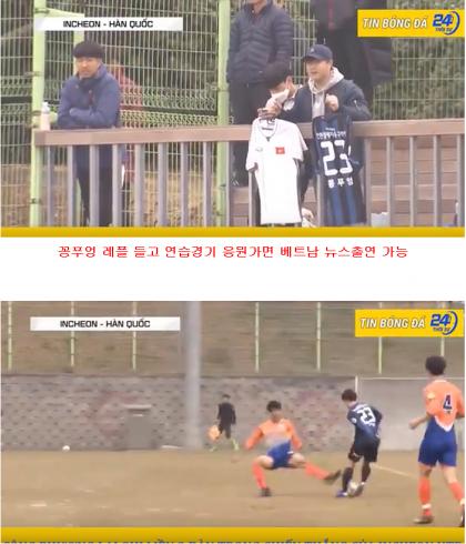 레프 연습 경기 응원가 베트남 뉴스 출연 가능