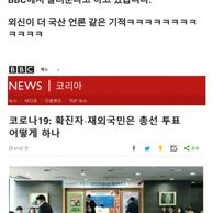 민족 정론지 BBC 코리아