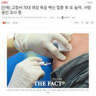독감예방접종후 사망 2건 더 발생