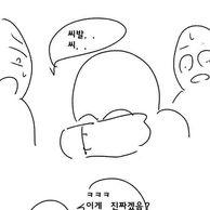 설거지론현재상황.manhwa