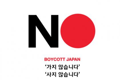 일본 불매운동 포스터